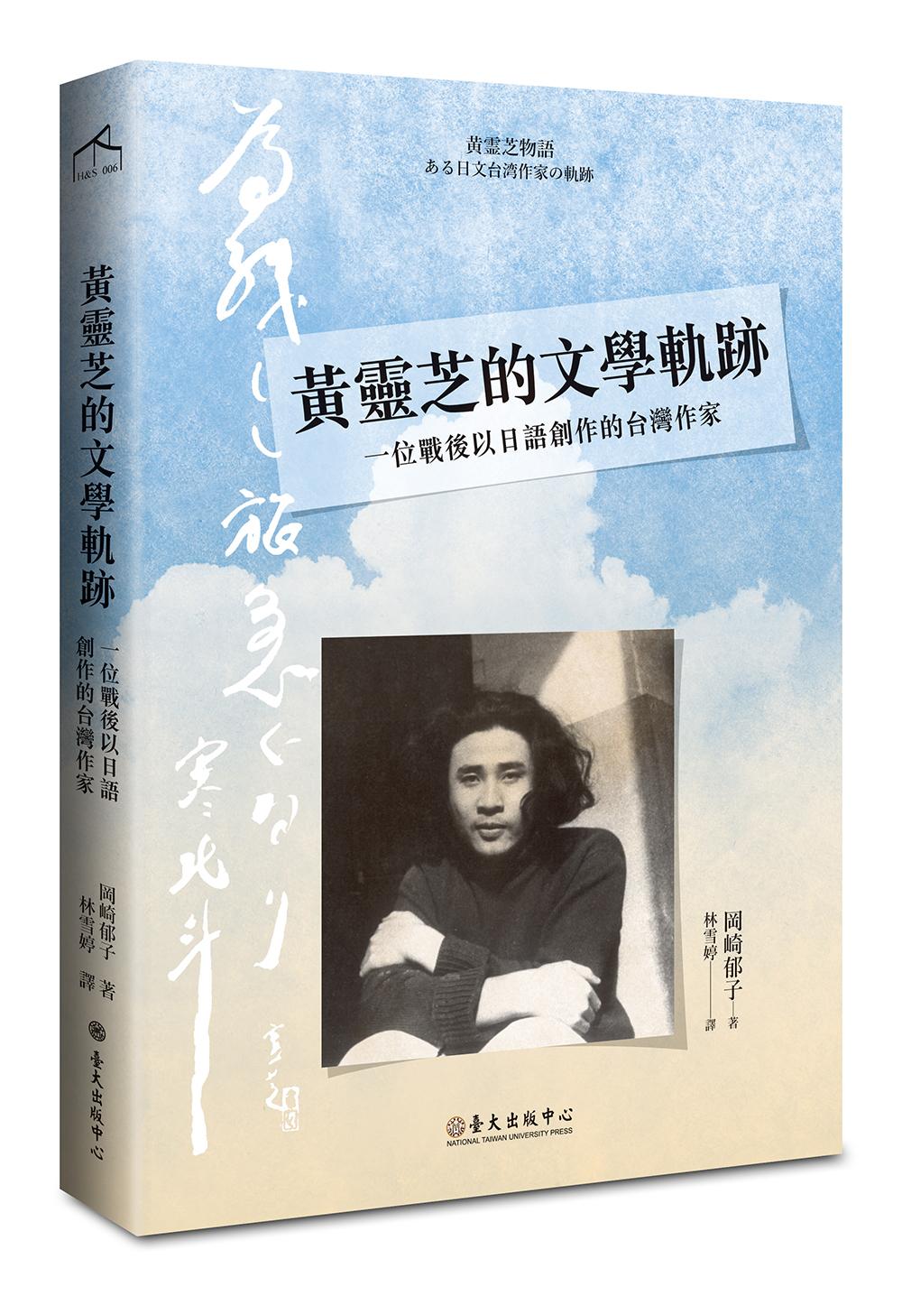 黃靈芝的文學軌跡──一位戰後以日語創作的台灣作家