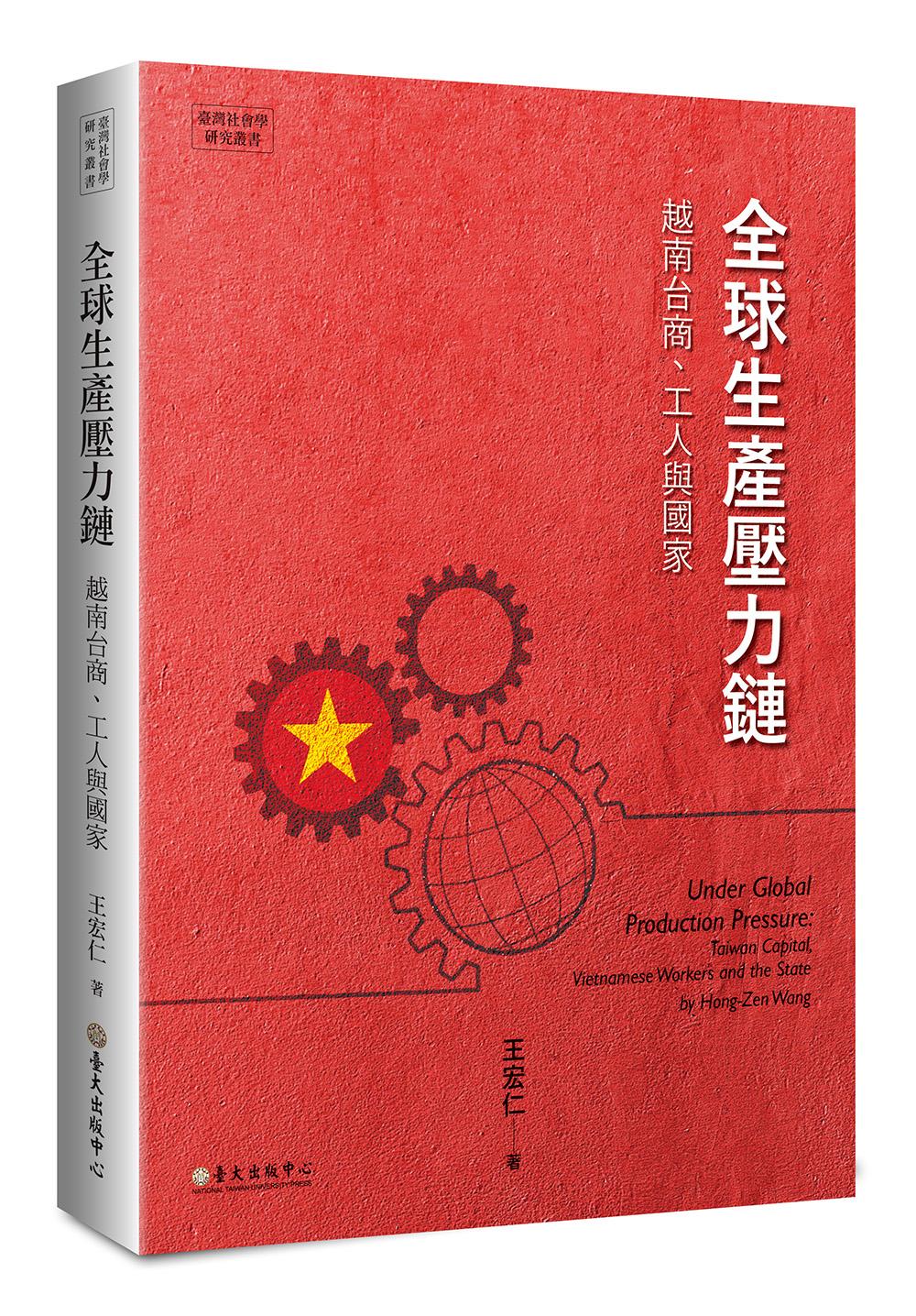 全球生產壓力鏈──越南台商、工人與國家