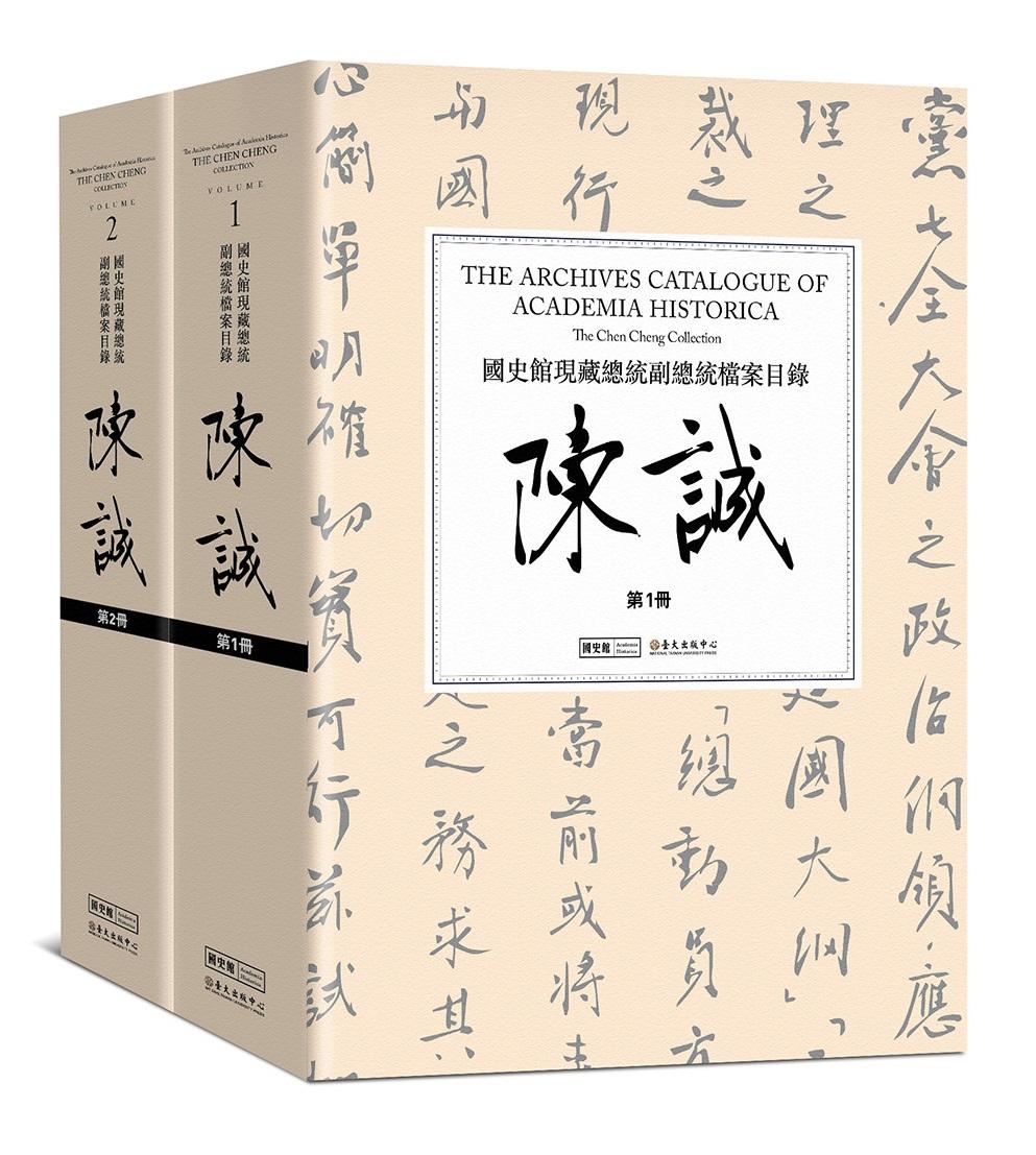 國史館現藏總統副總統檔案目錄──陳誠