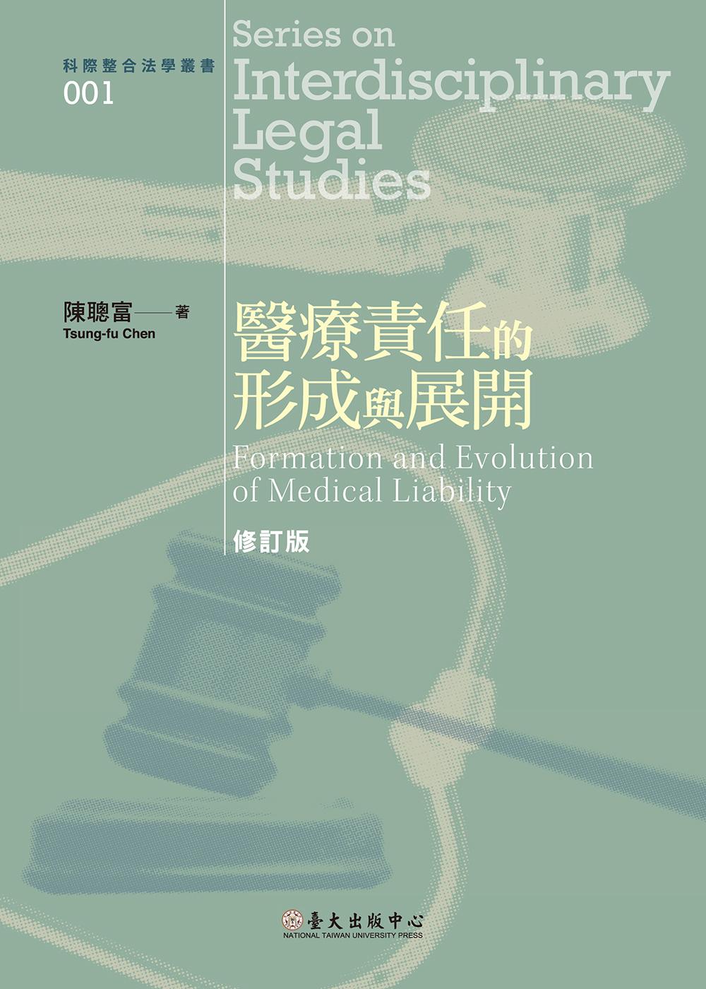 醫療責任的形成與展開(修訂版)