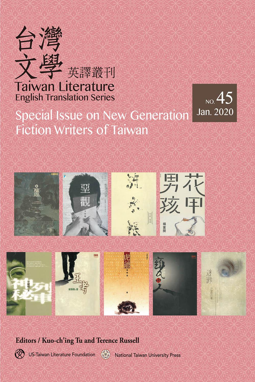 台灣文學英譯叢刊(No. 45):台灣新世代作家小說專輯
