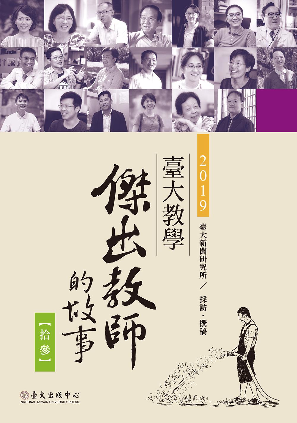 臺大教學傑出教師的故事 13