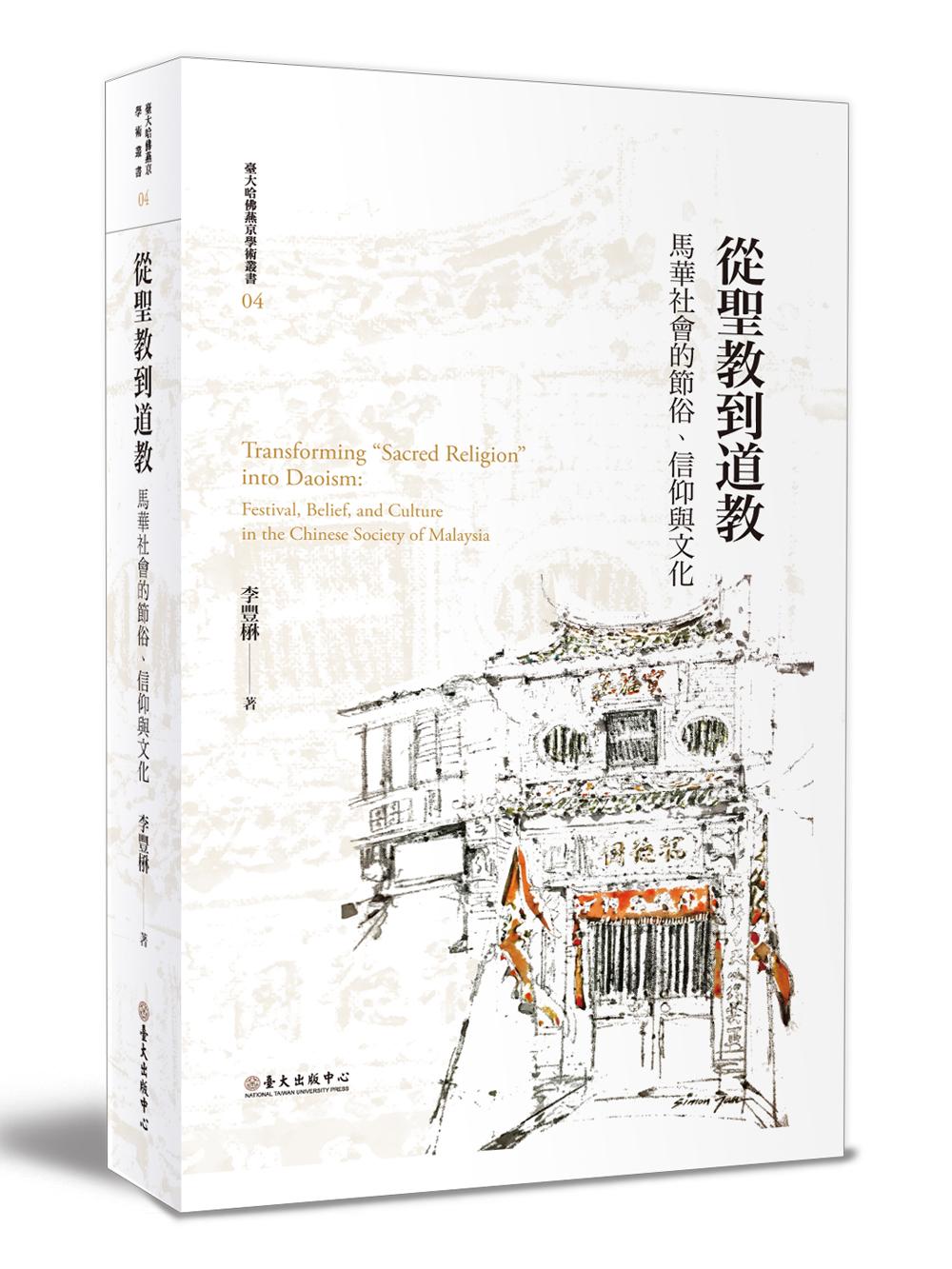 從聖教到道教──馬華社會的節俗、信仰與文化(平裝版)