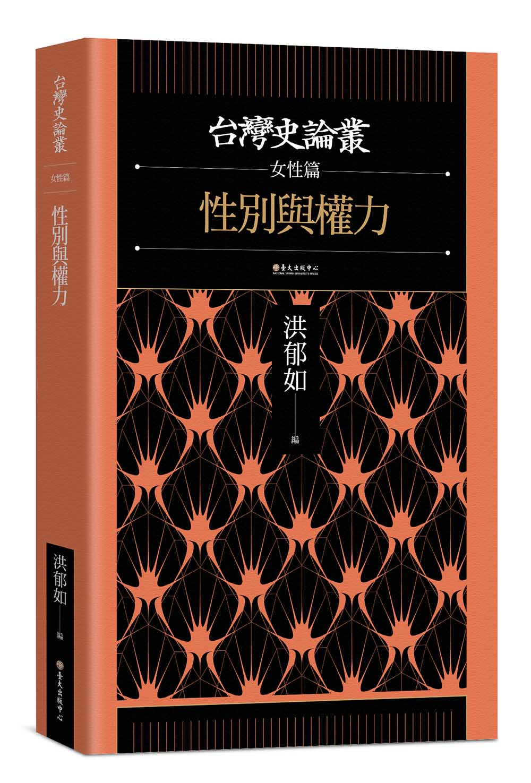 性別與權力(台灣史論叢 女性篇)
