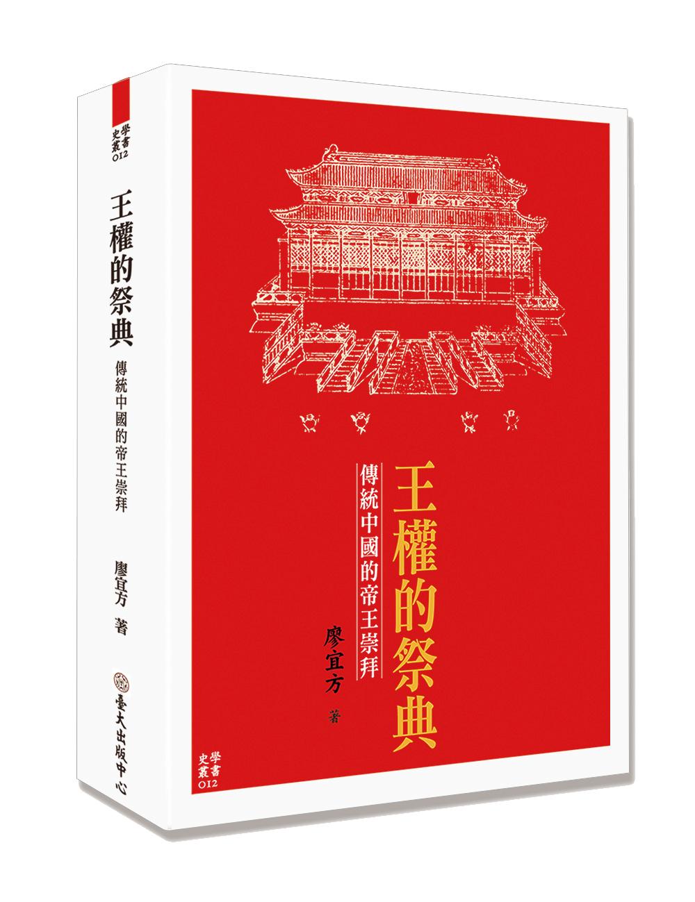 王權的祭典──傳統中國的帝王崇拜