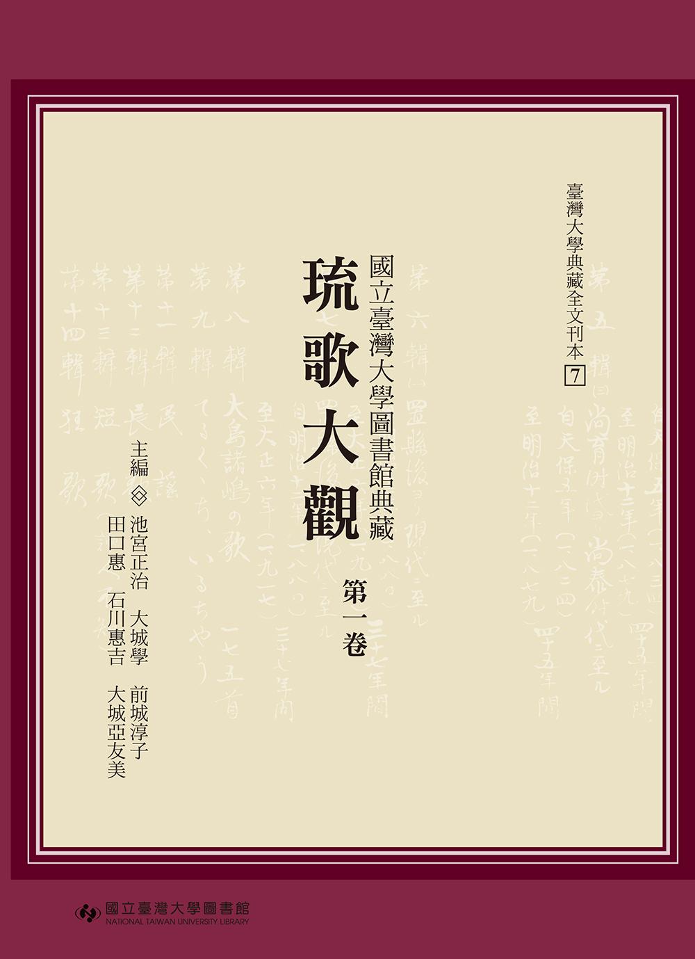 Ryukataikan: A Collection of Ryukyu Songs at National Taiwan University Library: A Transcription, Vol. 1