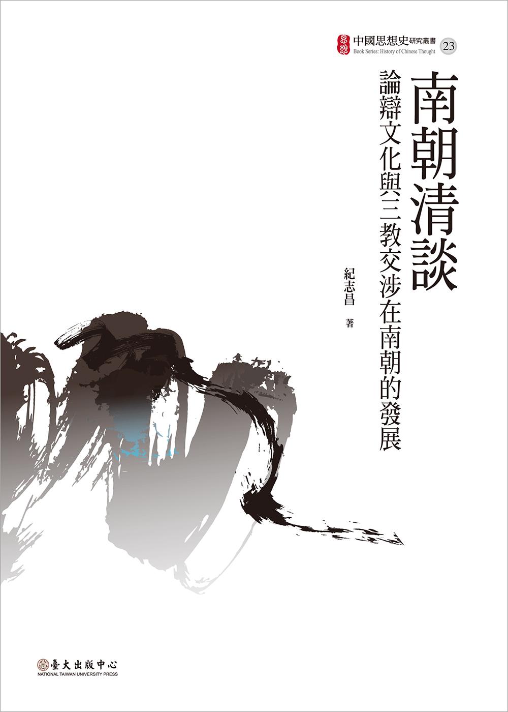 南朝清談──論辯文化與三教交涉在南朝的發展