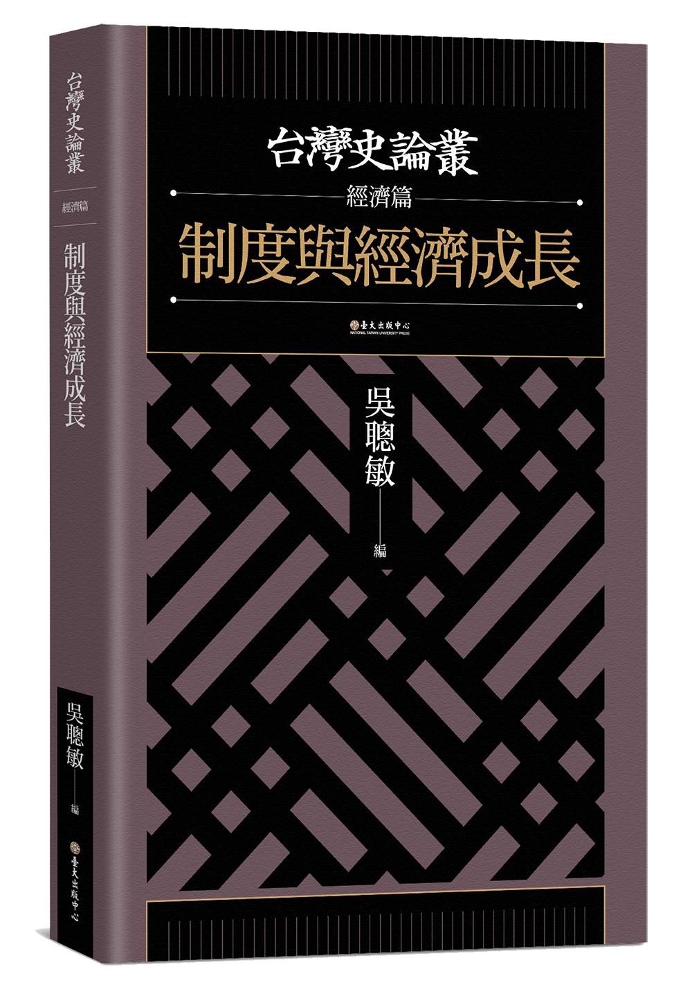 制度與經濟成長(台灣史論叢 經濟篇)