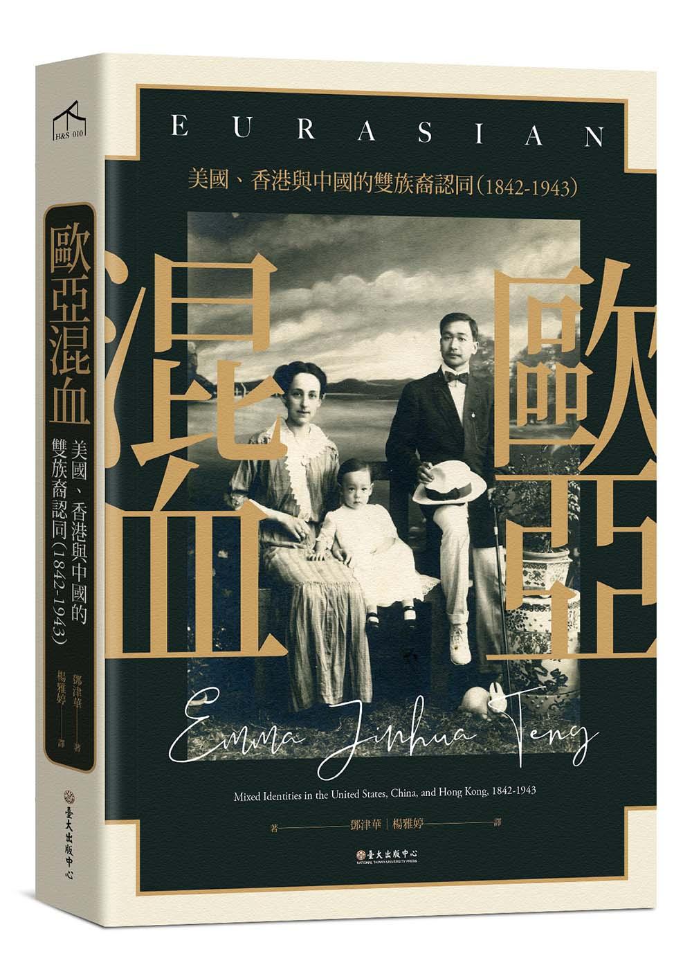 歐亞混血──美國、香港與中國的雙族裔認同(1842-1943)