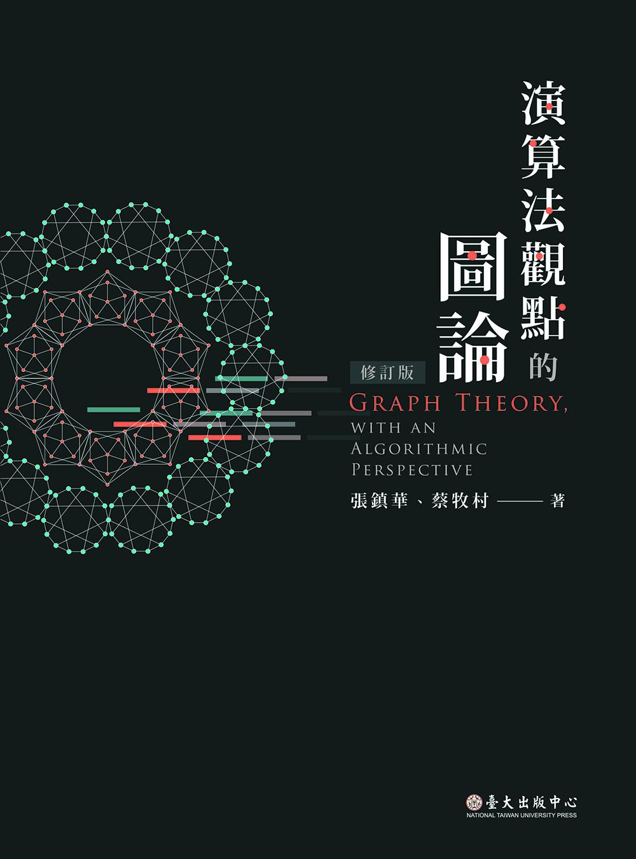 演算法觀點的圖論(修訂版)