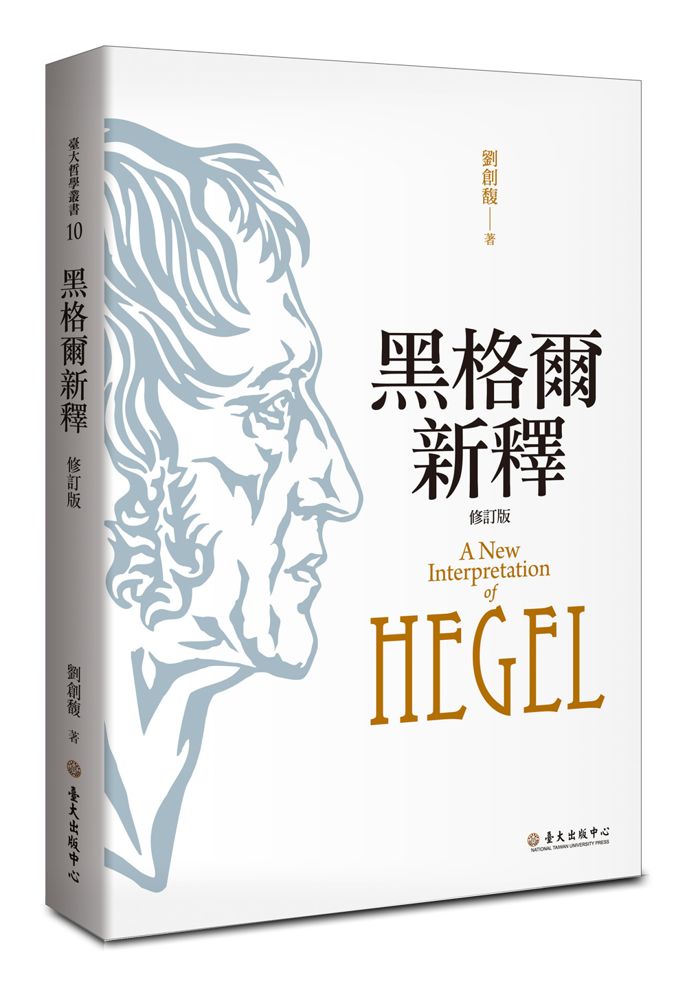 黑格爾新釋(修訂版)