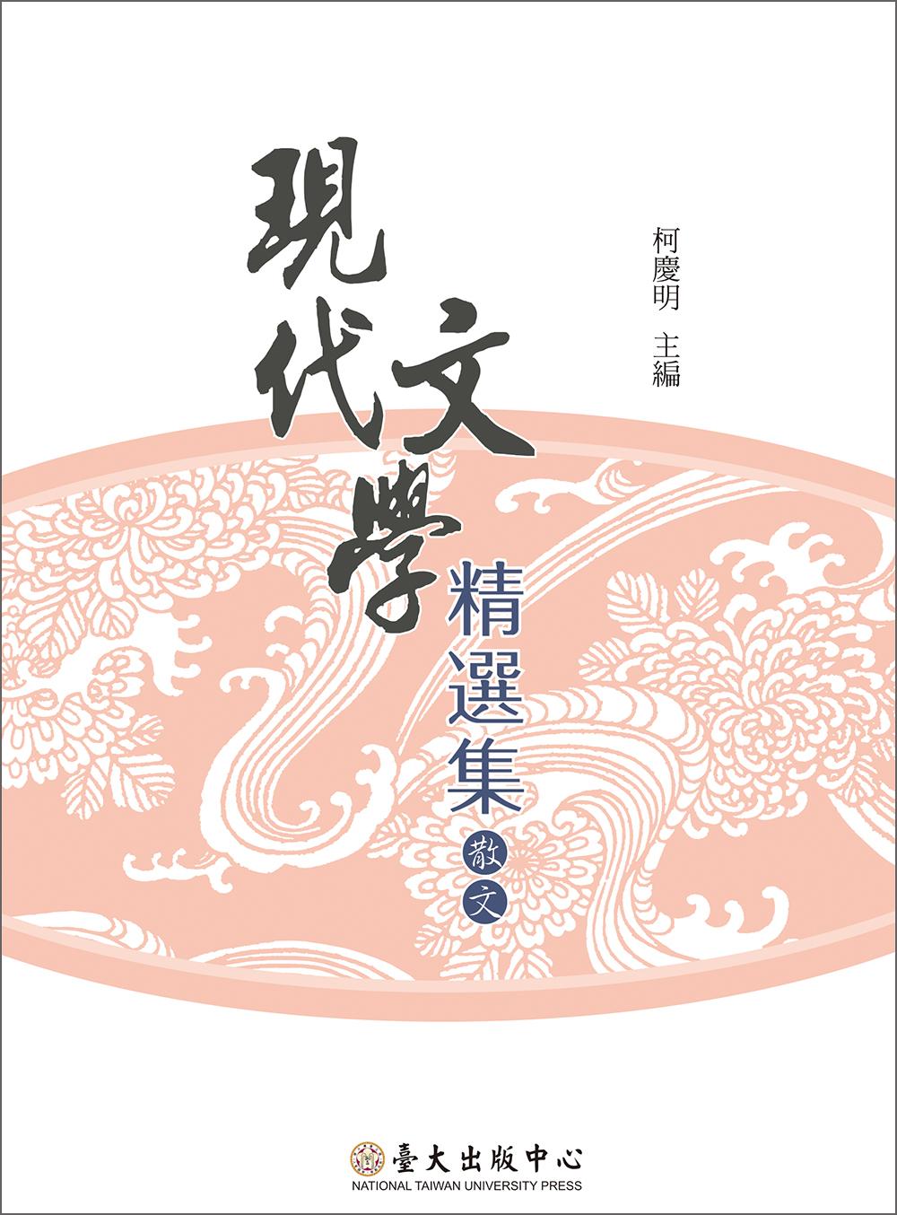 現代文學精選集──散文(平裝)