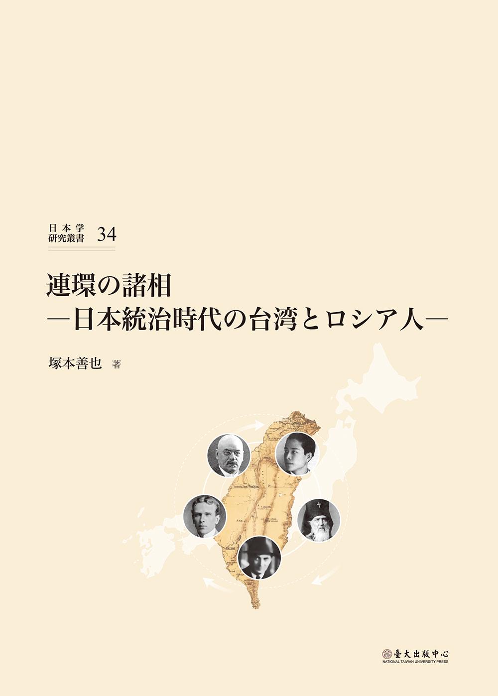連環の諸相―日本統治時代の台湾とロシア人―