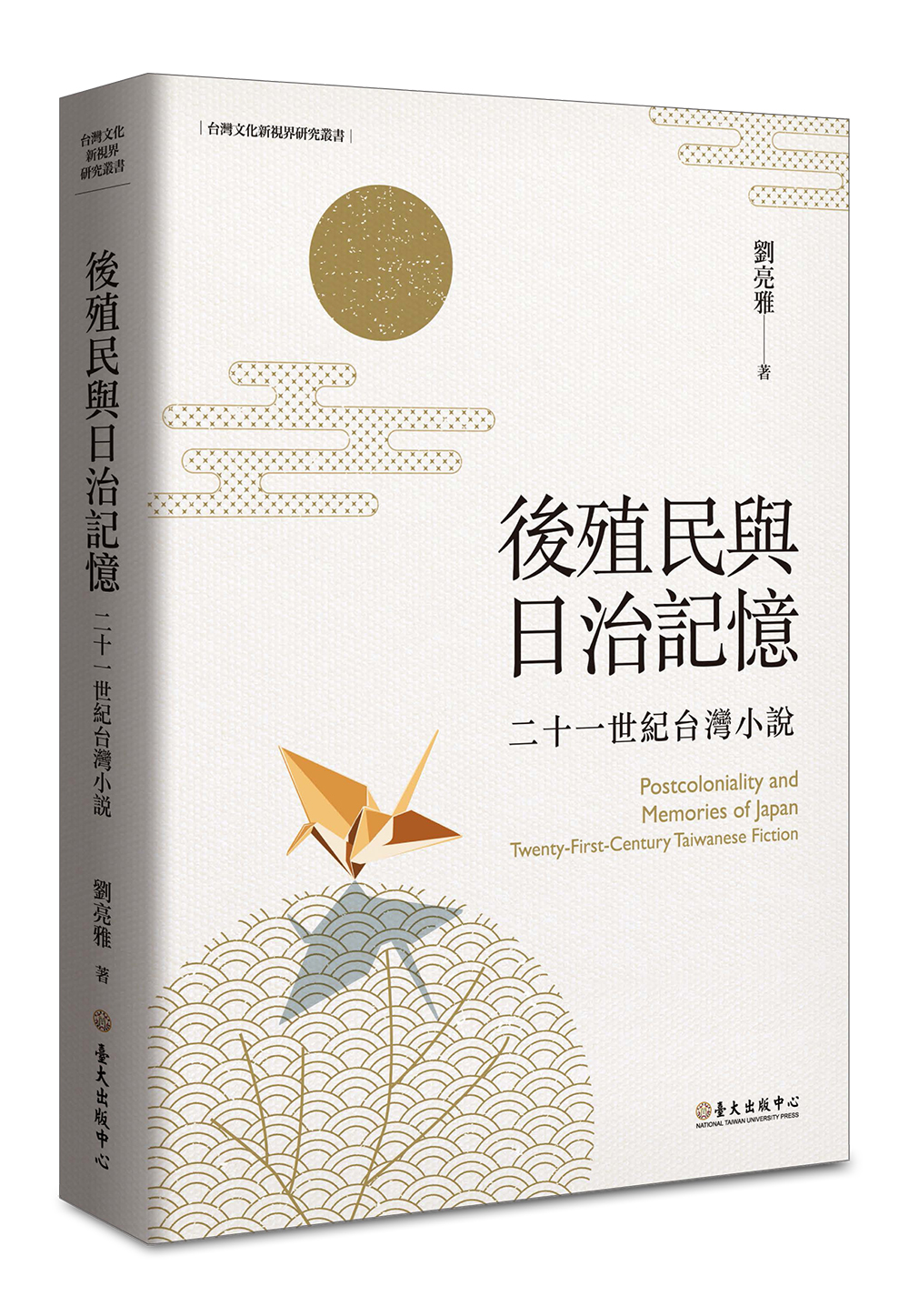後殖民與日治記憶──二十一世紀台灣小說