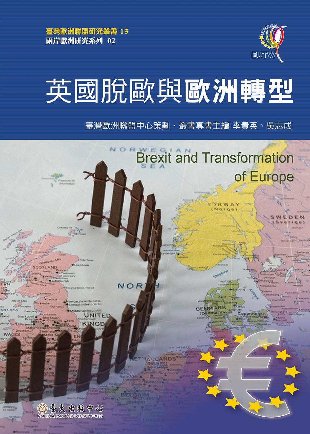 英國脫歐與歐洲轉型