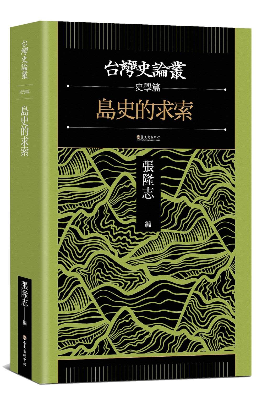 島史的求索(台灣史論叢 史學篇)