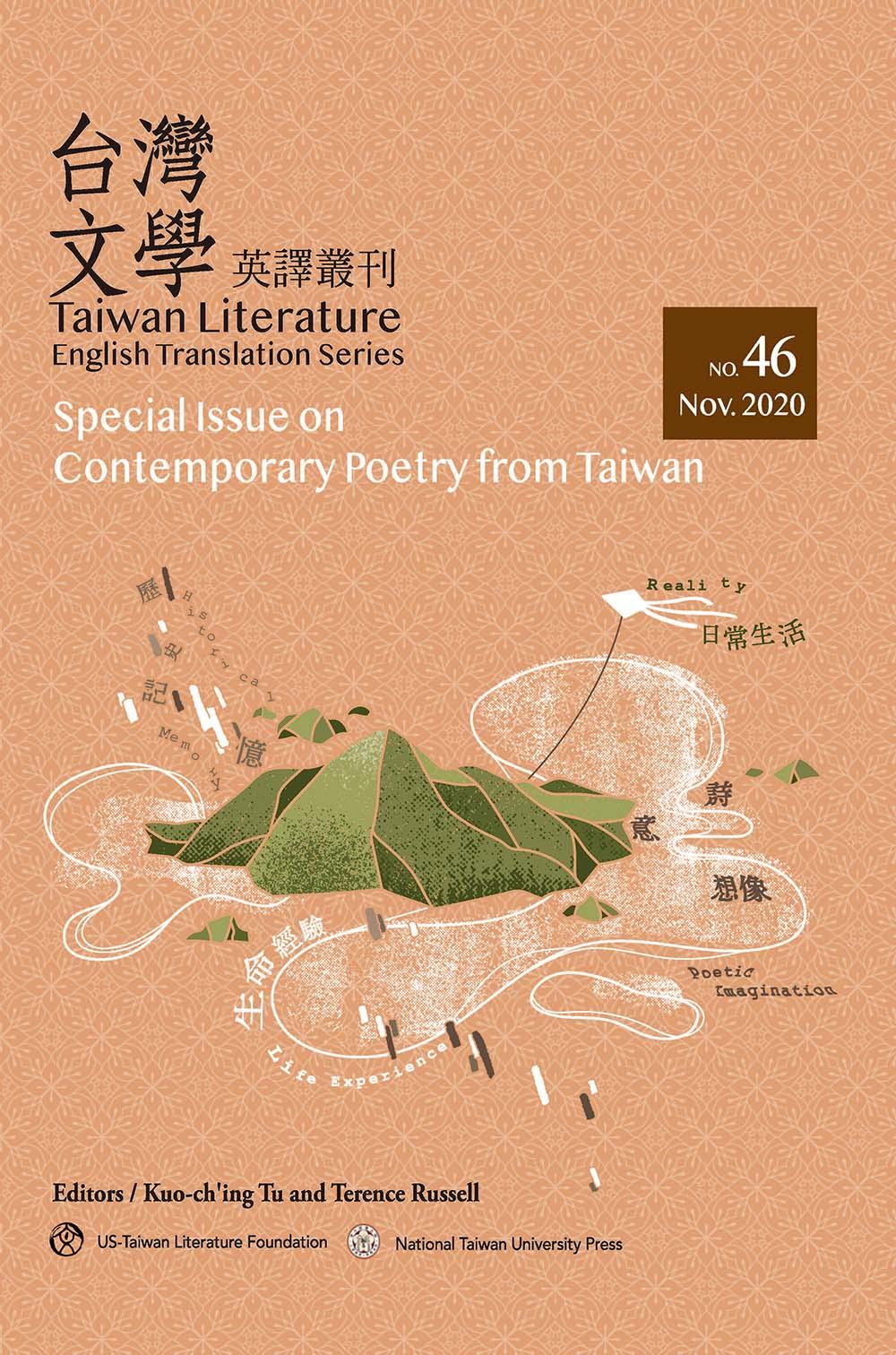 台灣文學英譯叢刊(No. 46):台灣當代詩專輯
