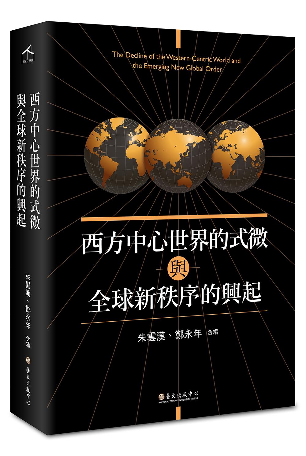 西方中心世界的式微與全球新秩序的興起