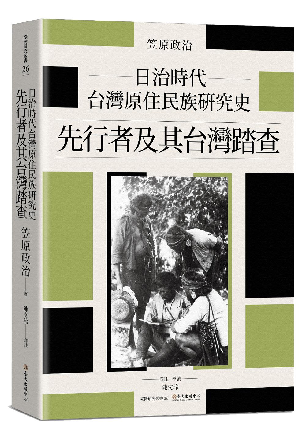 日治時代台灣原住民族研究史──先行者及其台灣踏查