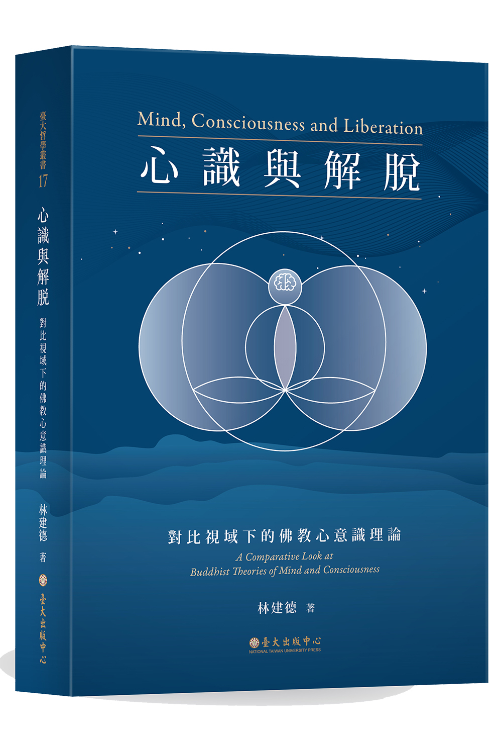 心識與解脫──對比視域下的佛教心意識理論