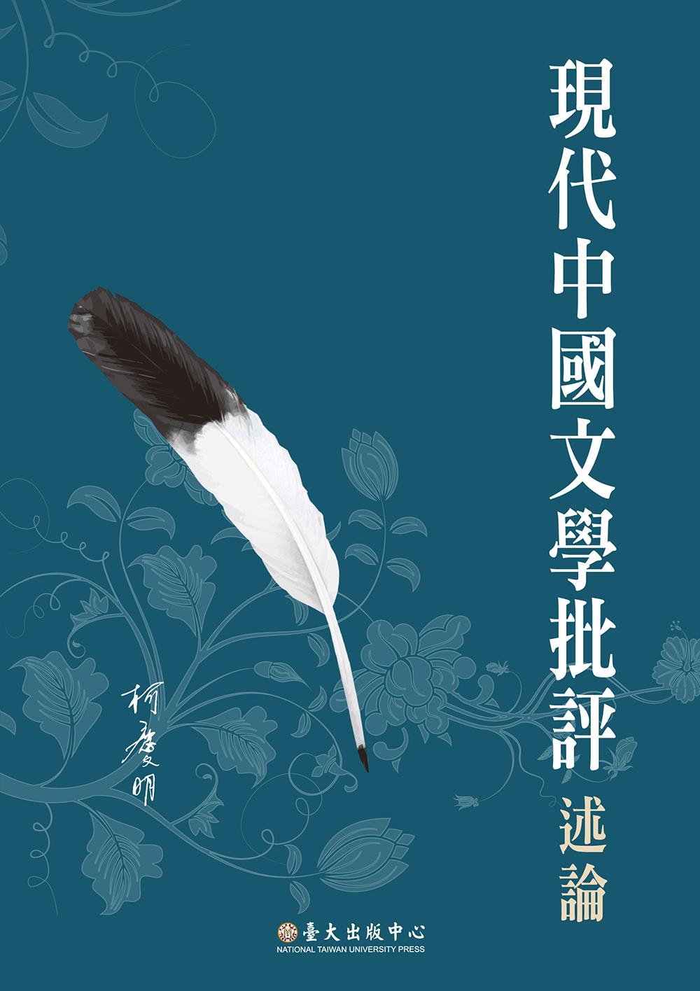 現代中國文學批評述論