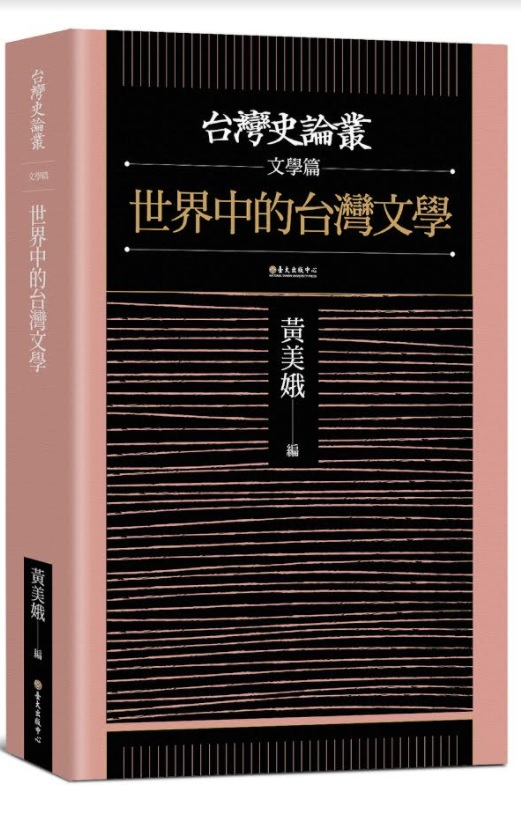 世界中的台灣文學(台灣史論叢 文學篇)