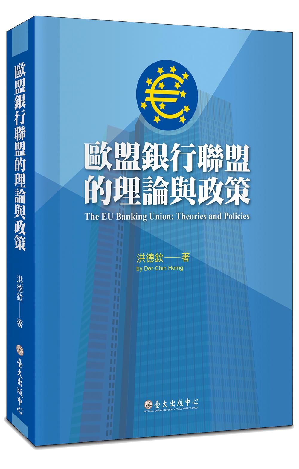 歐盟銀行聯盟的理論與政策