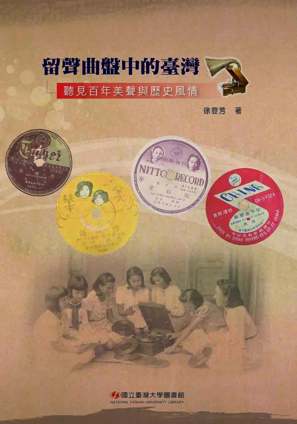 留聲曲盤中的臺灣──聽見百年美聲與歷史風情