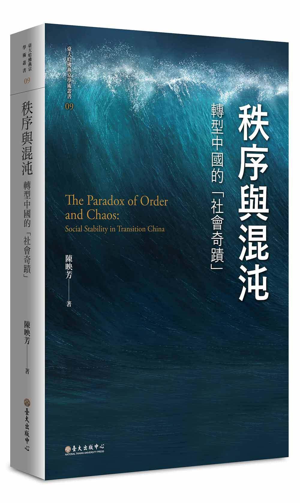 秩序與混沌──轉型中國的「社會奇蹟」(限量精裝版)