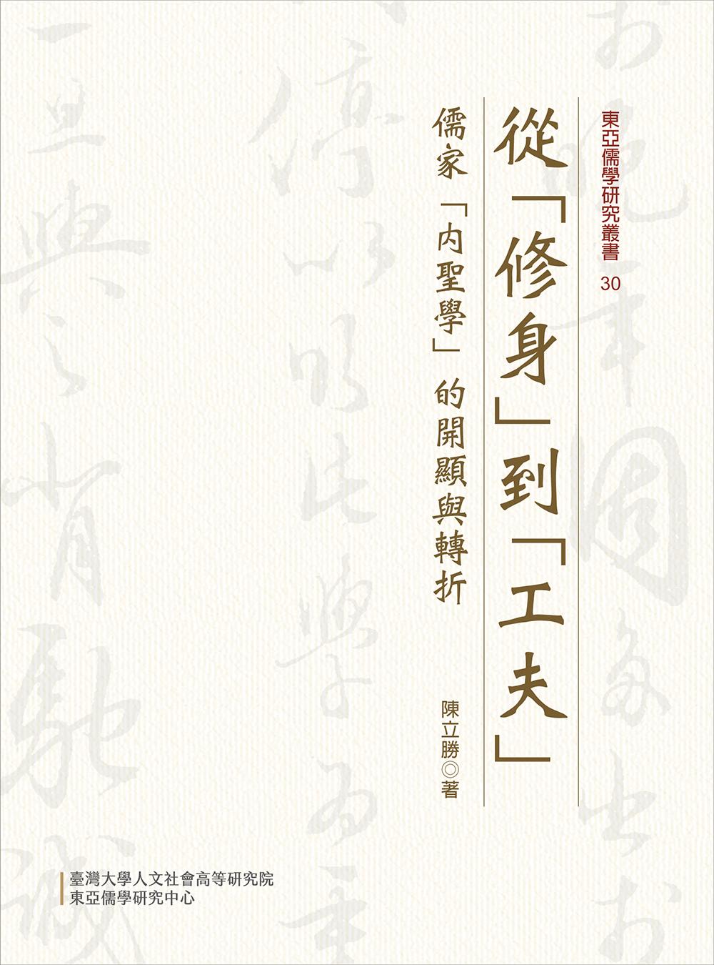 從「修身」到「工夫」──儒家「內聖學」的開顯與轉折