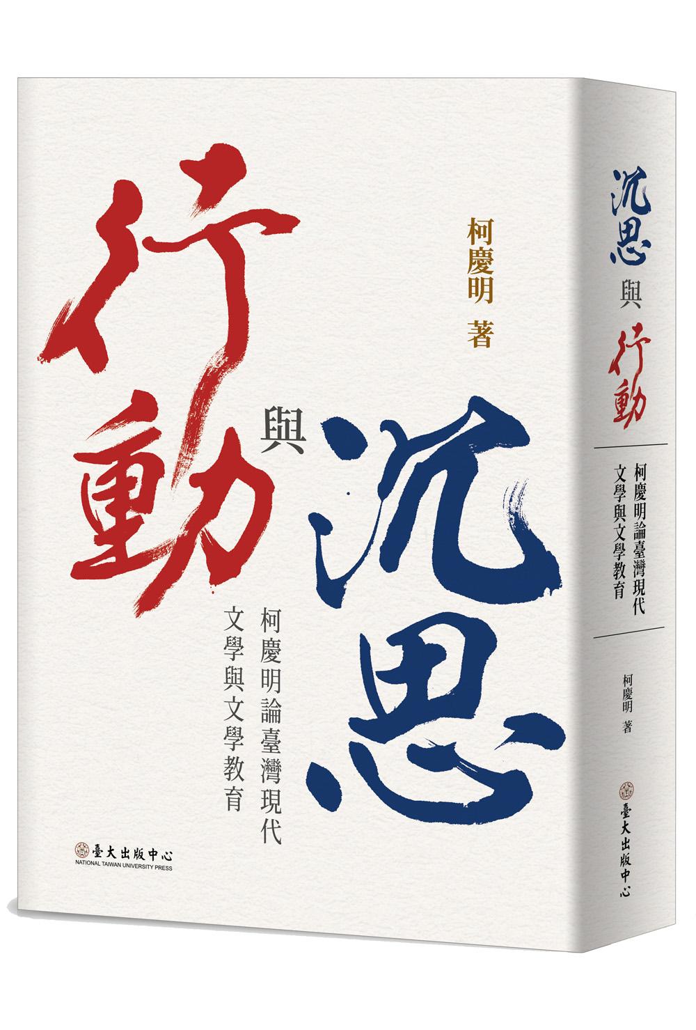 沉思與行動──柯慶明論臺灣現代文學與文學教育