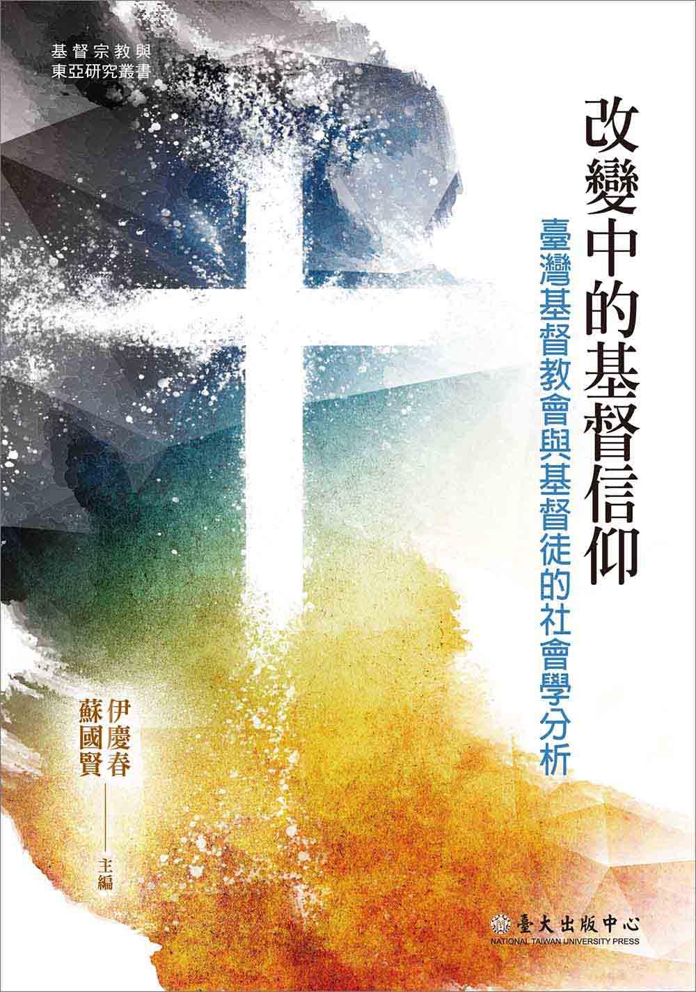 改變中的基督信仰──臺灣基督教會與基督徒的社會學分析