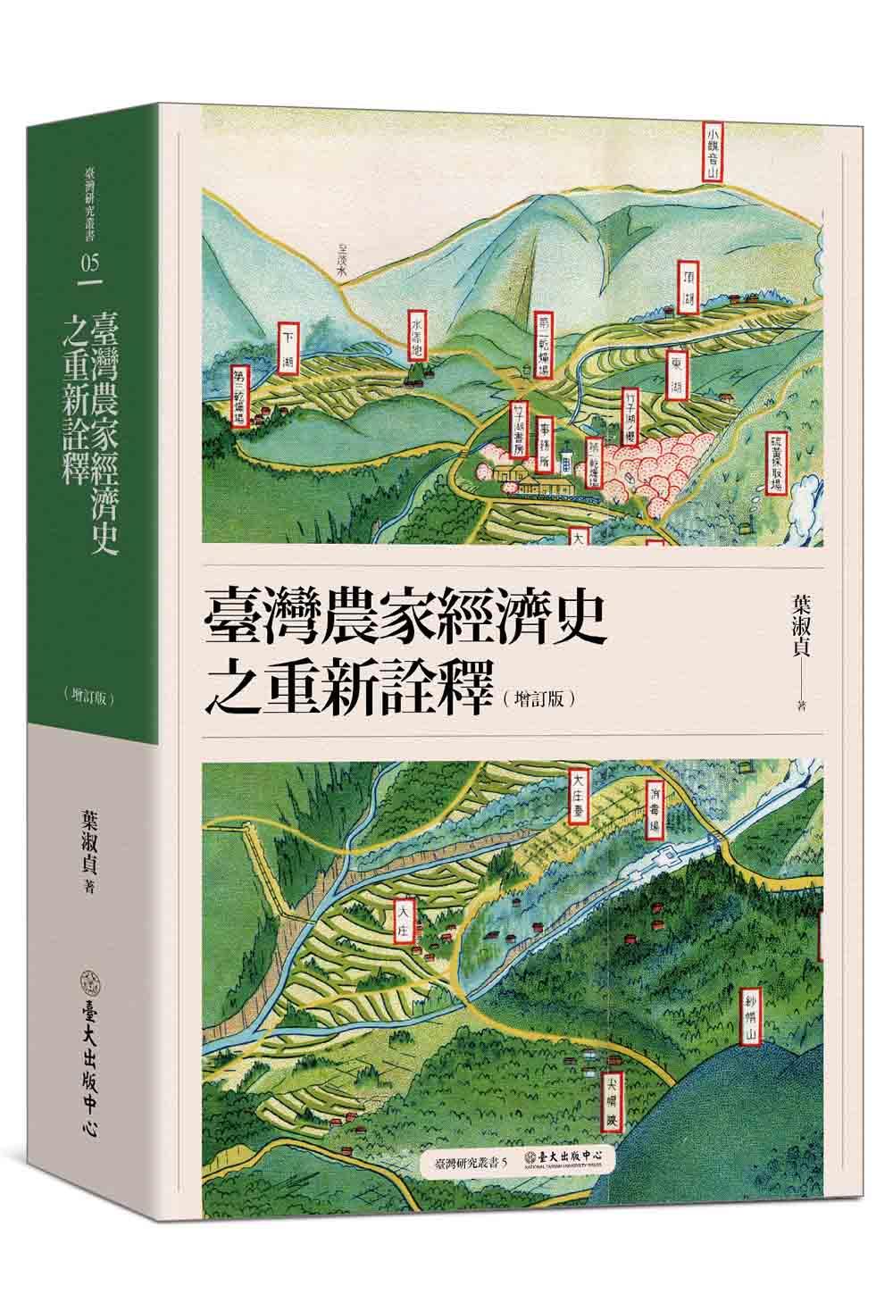 臺灣農家經濟史之重新詮釋(增訂版)