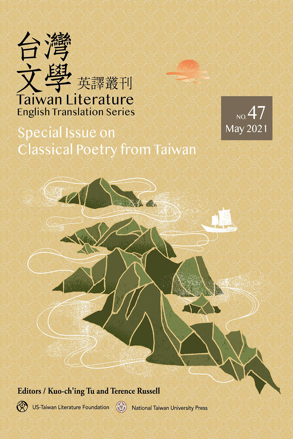 Taiwan Literature: English Translation Series, No. 47 ( Special Issue on Classical Poetry from Taiwan)