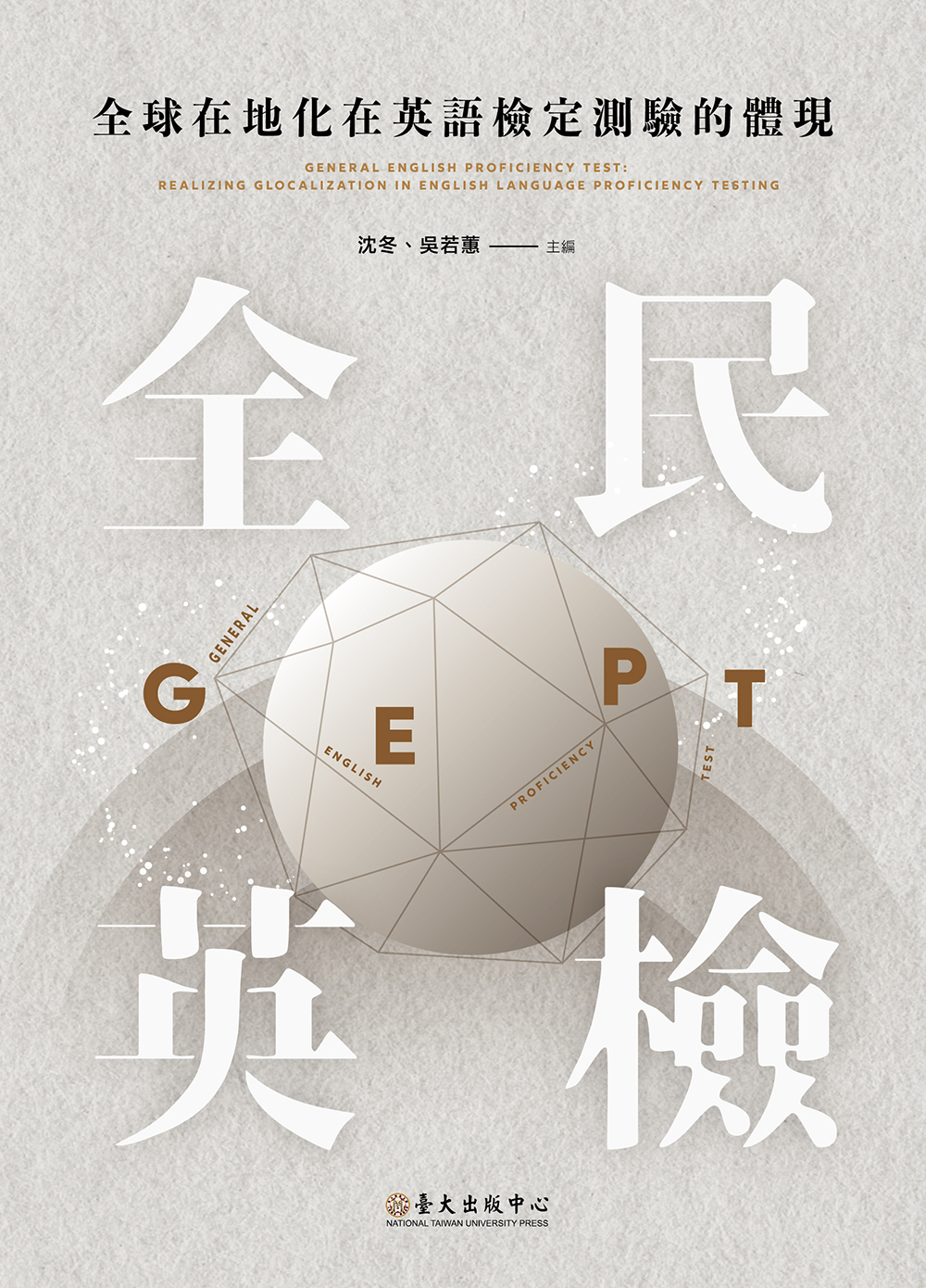 General English Proficiency Test: Realizing Glocalization in English Language Proficiency Testing