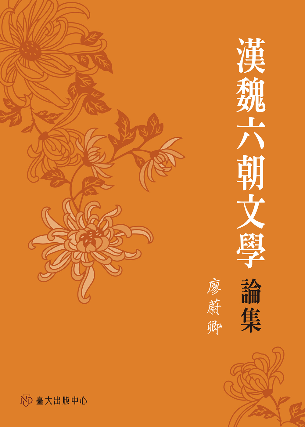 Essays on the Literature of Han, Wei, and Six Dynasties
