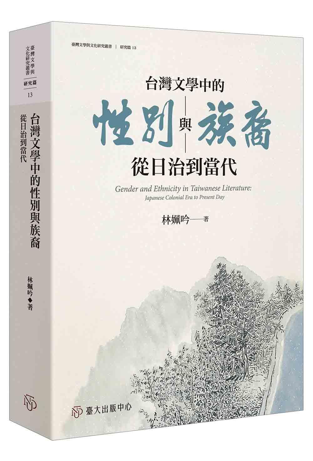 台灣文學中的性別與族裔──從日治到當代