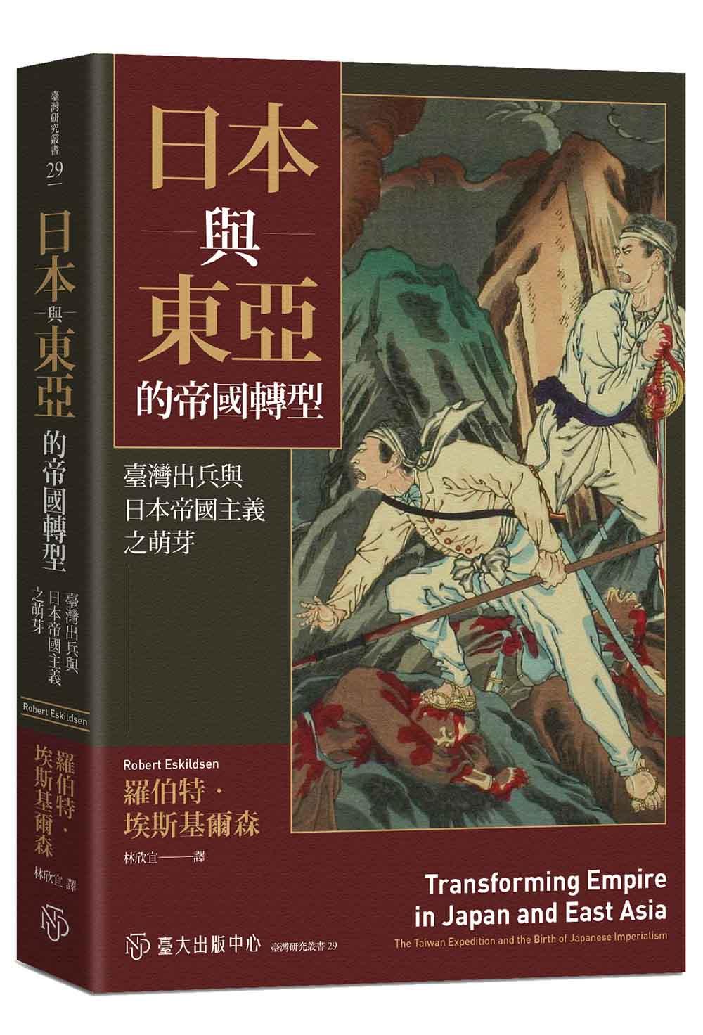 日本與東亞的帝國轉型──臺灣出兵與日本帝國主義之萌芽