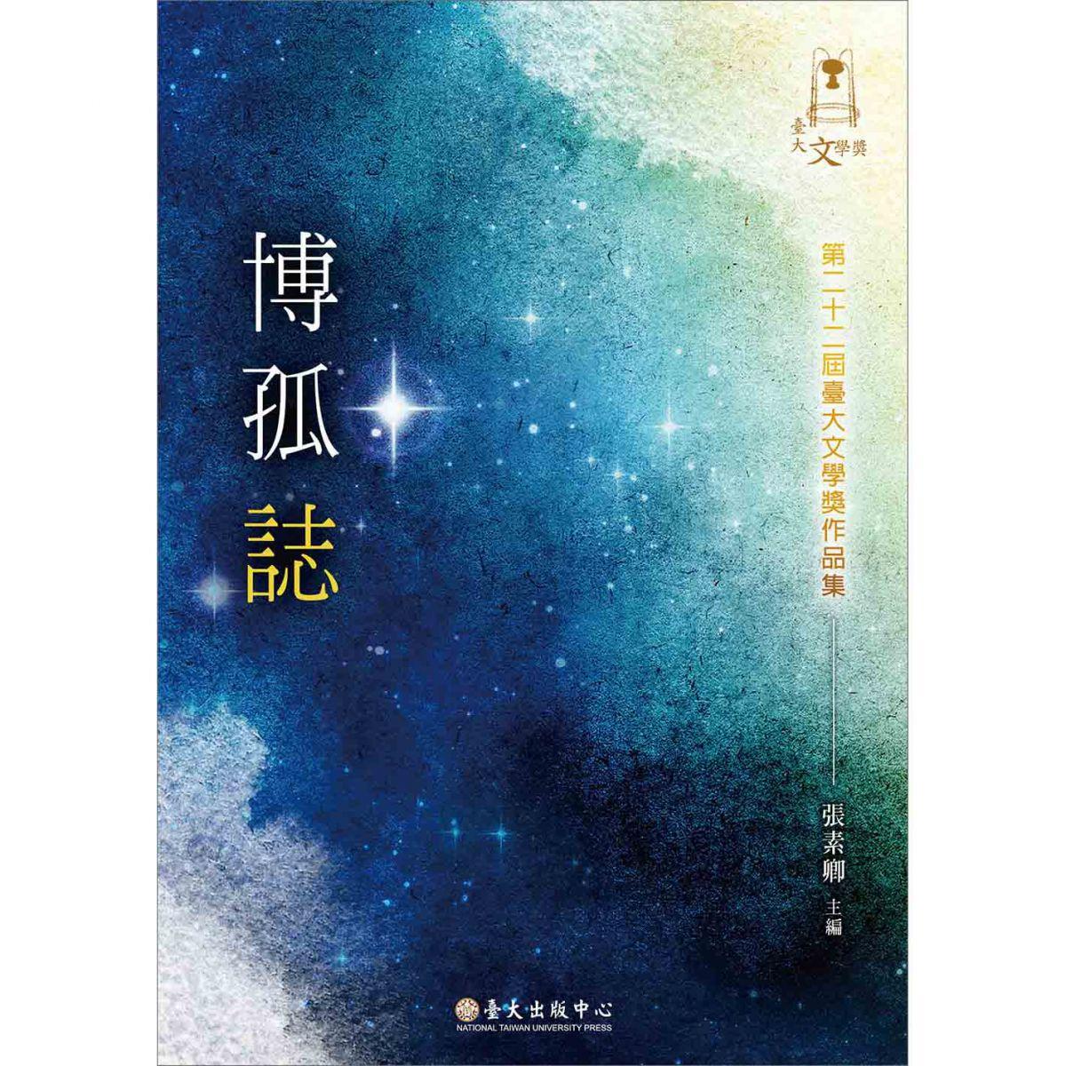 《博孤誌──第二十二屆臺大文學獎作品集》以文學傳遞能量