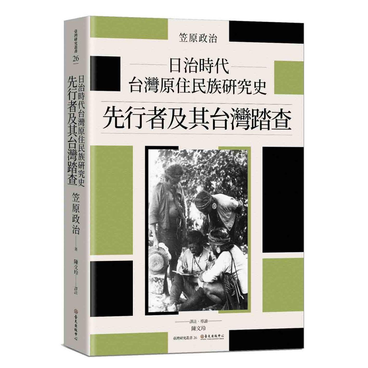 《日治時代台灣原住民族研究史》系統性追溯原住民族全體分類軌跡
