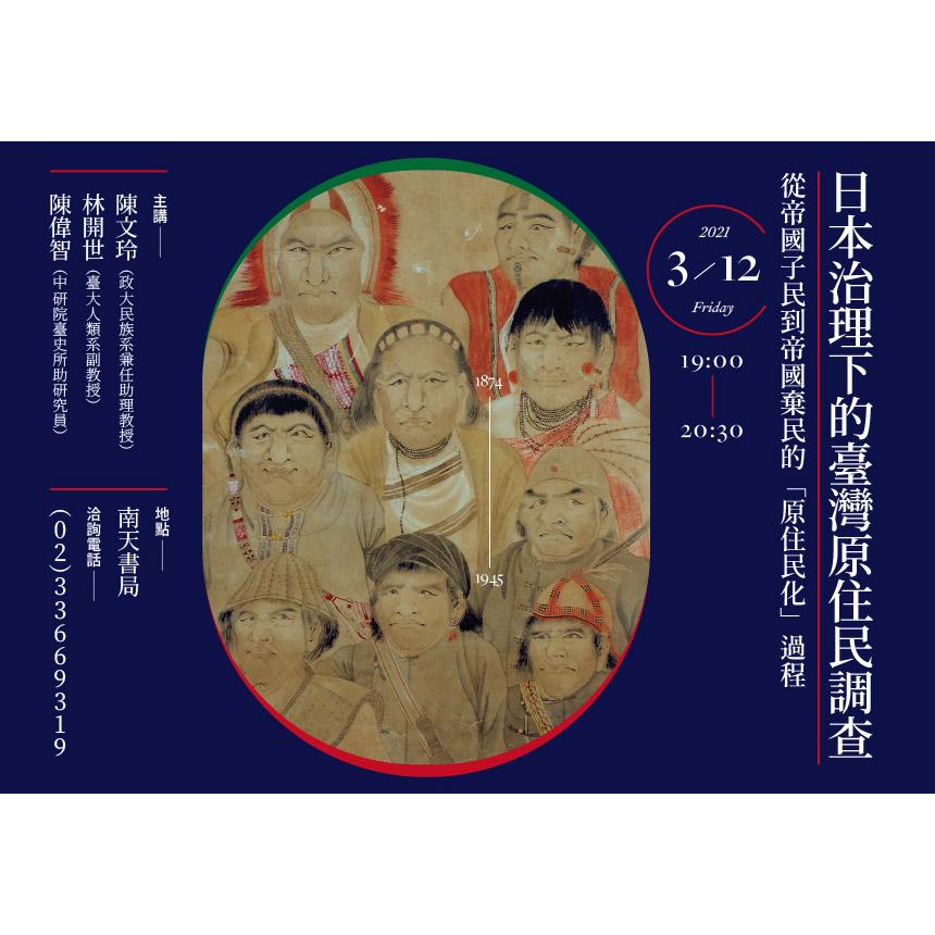 【3/12】臺大出版中心「日本治理下的臺灣原住民調查」講座資訊