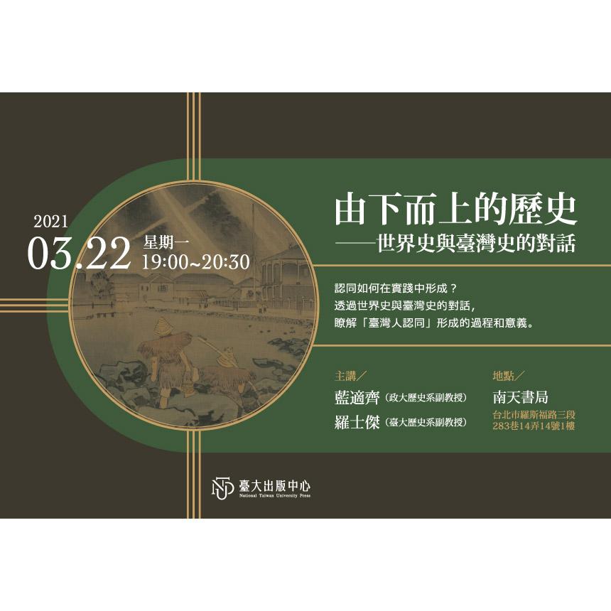 【3/22】臺大出版中心「由下而上的歷史──世界史與臺灣史的對話」講座資訊
