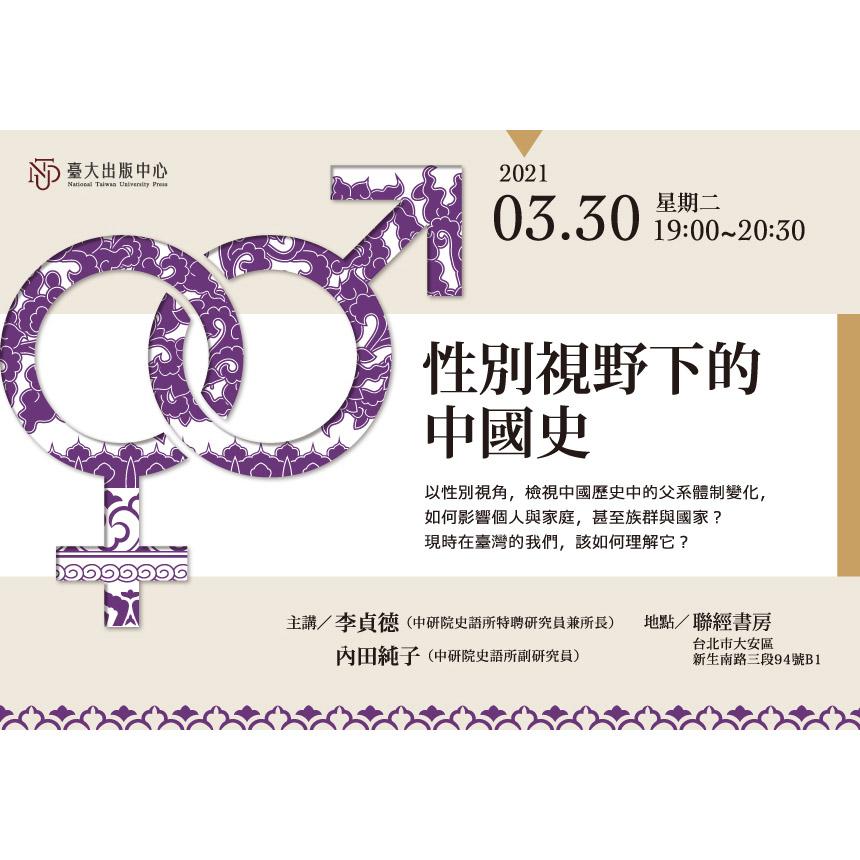 【3/30】臺大出版中心「性別視野下的中國史」講座資訊