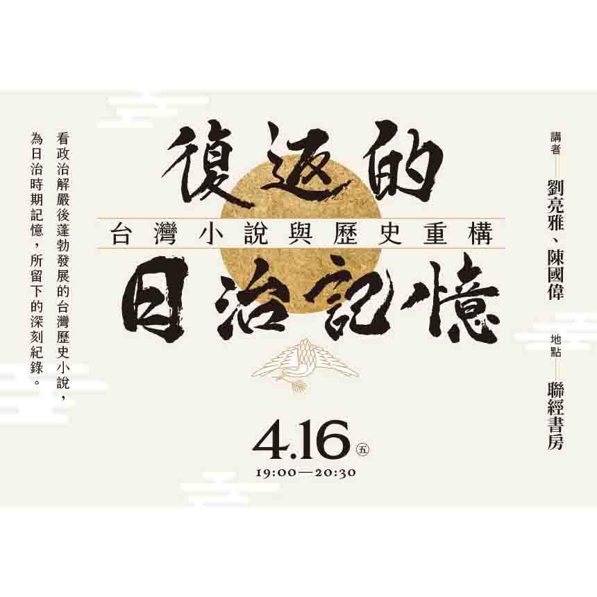 【4/16】臺大出版中心「復返的日治記憶」講座資訊