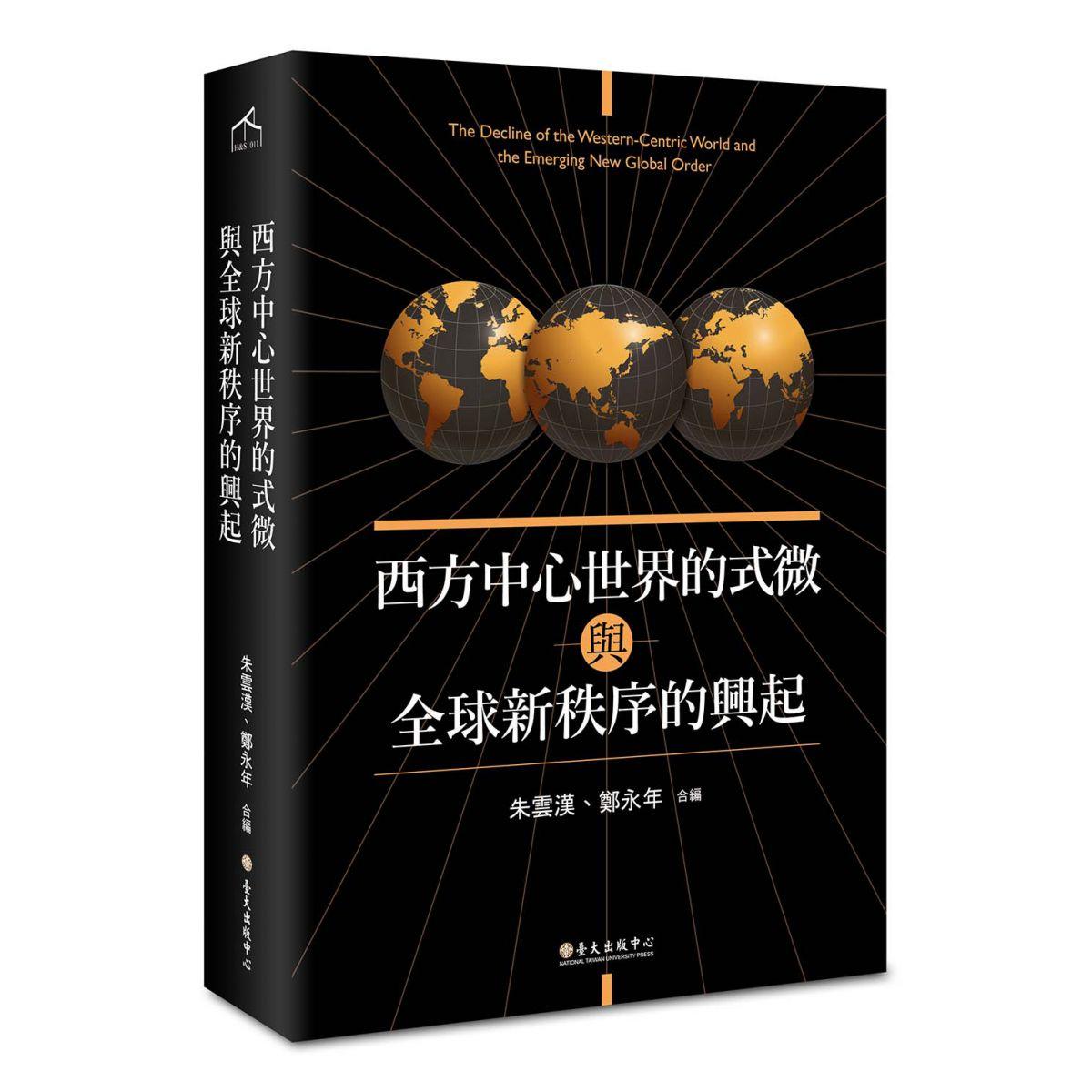 《西方中心世界的式微與全球新秩序的興起》討論全球政治經濟的演變
