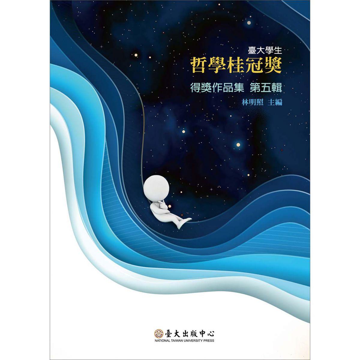 《臺大學生哲學桂冠獎得獎作品集 第五輯》反思自我和社會之意義