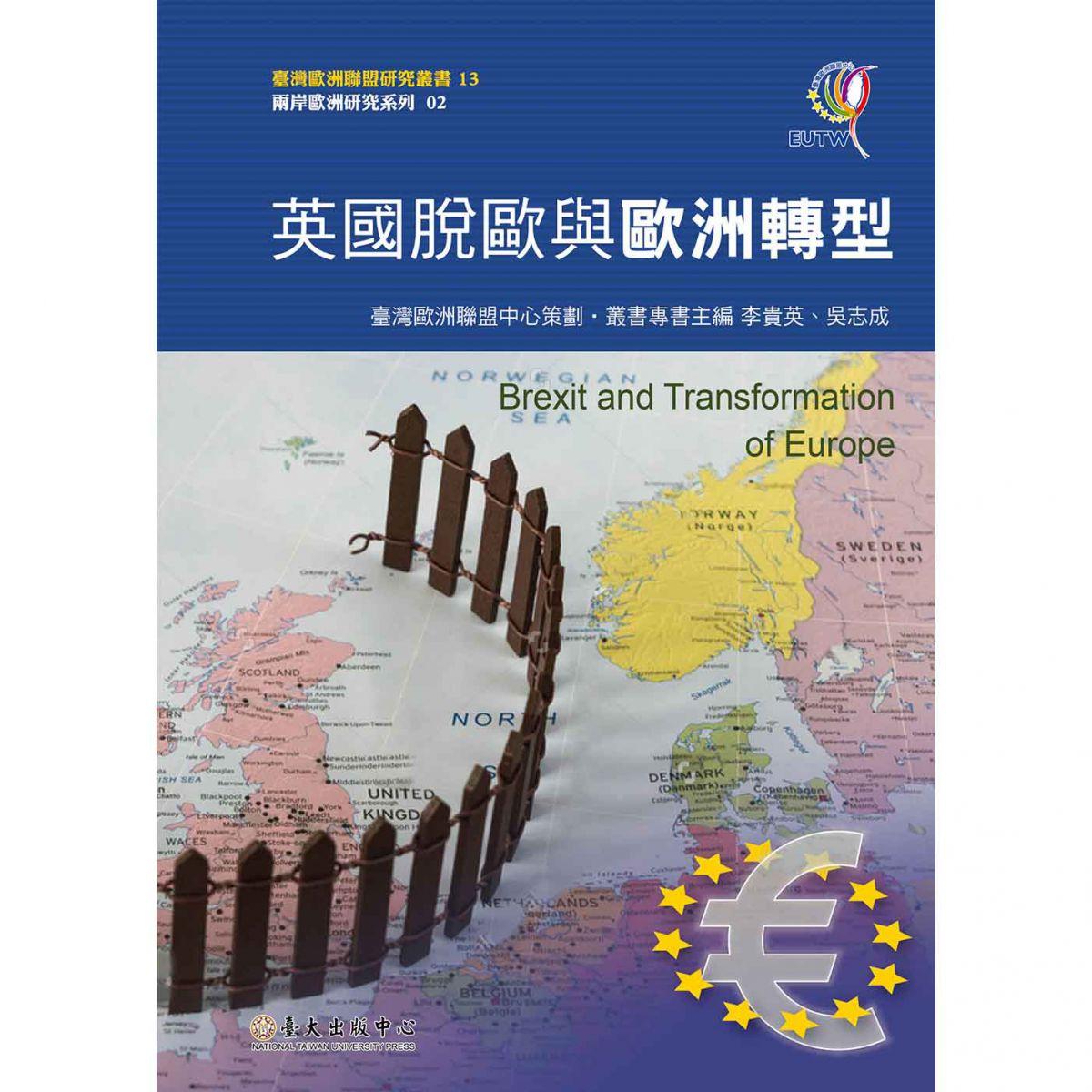 《英國脫歐與歐洲轉型》闡述歐盟面對債務危機所進行之結構改革