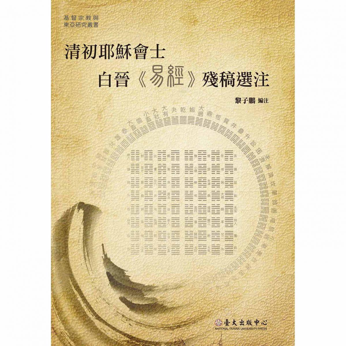 《清初耶穌會士白晉《易經》殘稿選注》析論中西宗教文化交流史