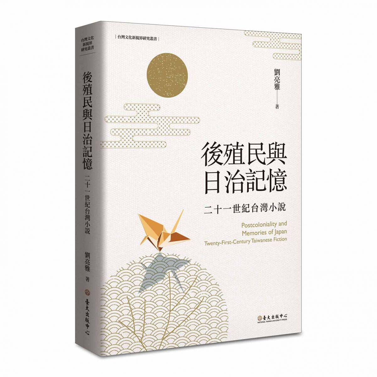 《後殖民與日治記憶》剖析台灣小說與電影,重返日治記憶意涵