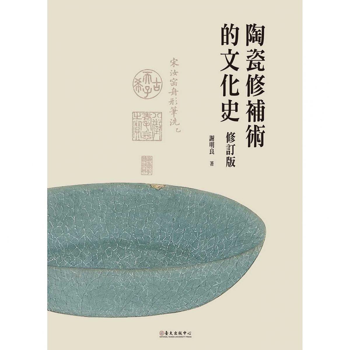 《陶瓷修補術的文化史(修訂版)》從文化史省思陶瓷修補術諸面相